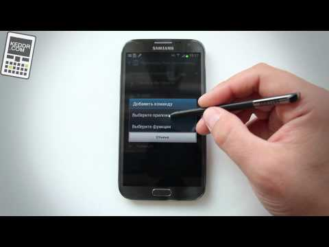 Samsung Galaxy Note 2 Samsung Galaxy Note 2: SOFT (ПО)