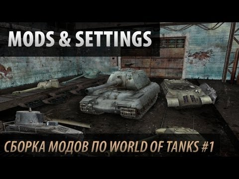 Моды для World Of Tanks Патч 0.7.5