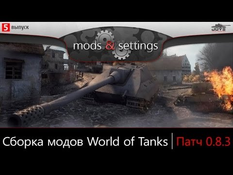 Моды World of Tanks патч 0.8.3