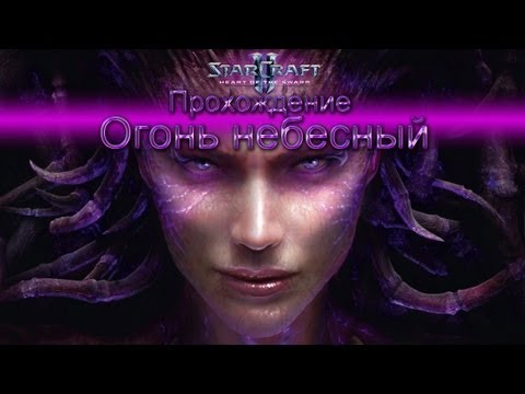 Starcraft 2 Heart of the Swarm прохождение 6