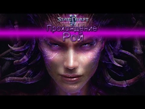 Starcraft 2 Heart of the Swarm прохождение 4