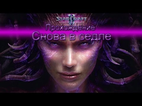 Starcraft 2 Heart of the Swarm прохождение 2