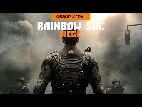 Rainbow Six: Siege - видепревью