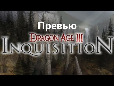 Dragon Age: Inquisition - видеопревью