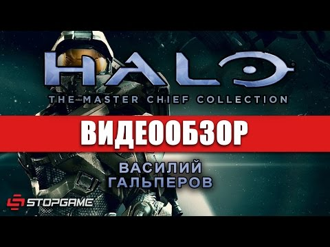 Halo: The Master Chief Collection - видеообзор