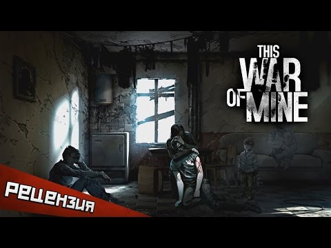 This War of Mine - видеообзор