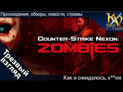 Counter-Strike Nexon: Zombies - видеопревью