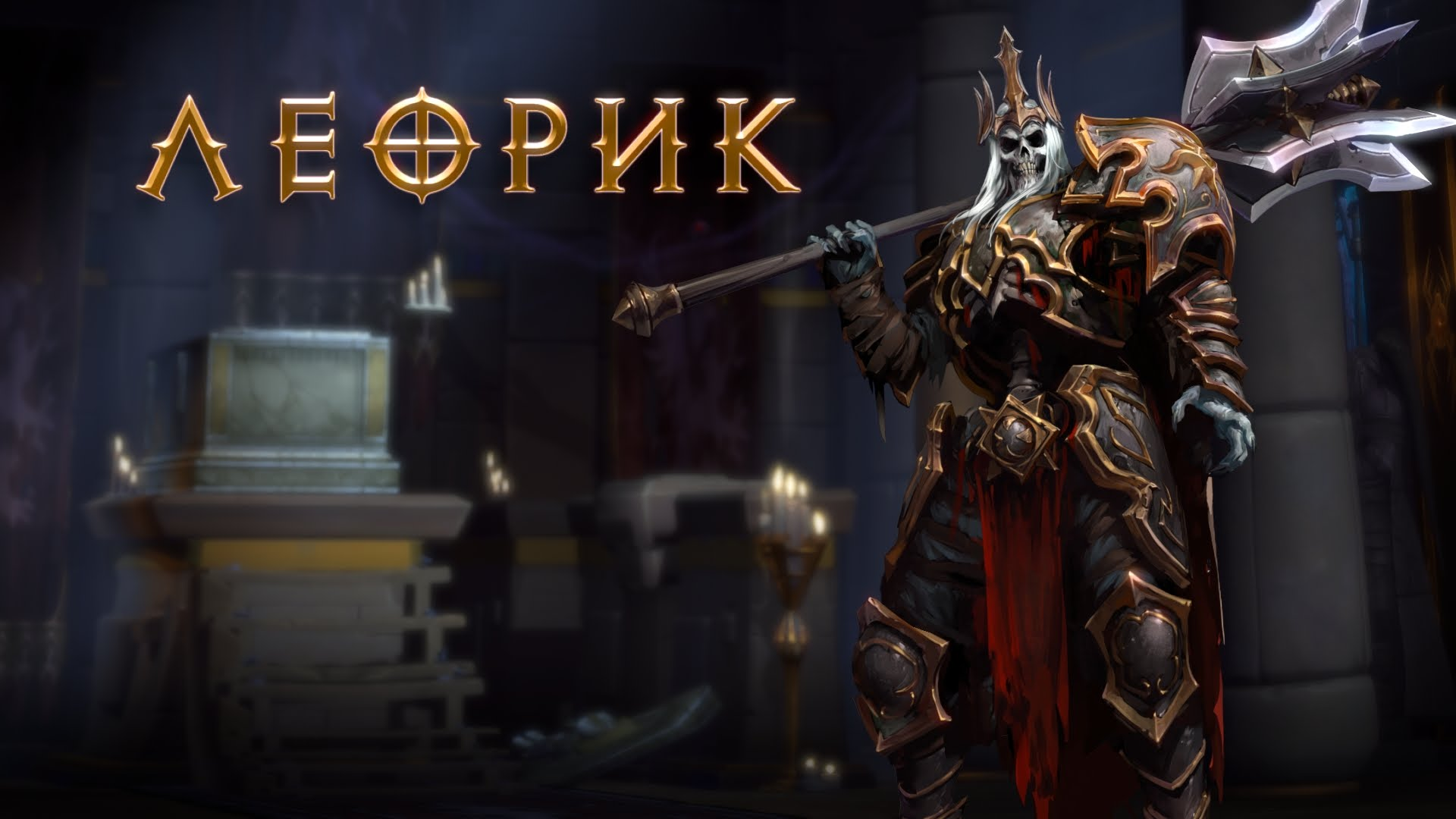 Heroes of the storm леорик