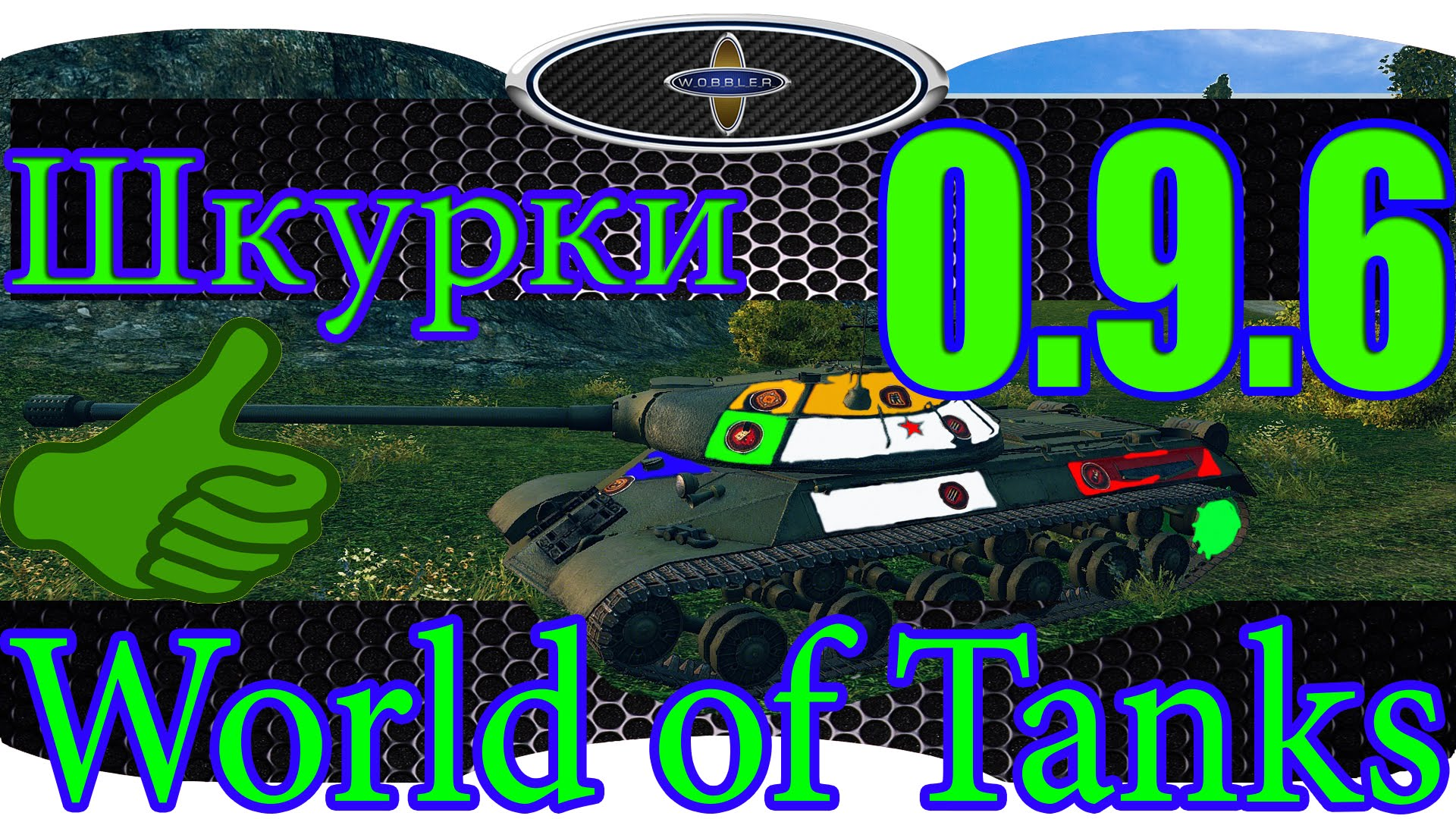 Шкурки с зонами пробития world of tanks