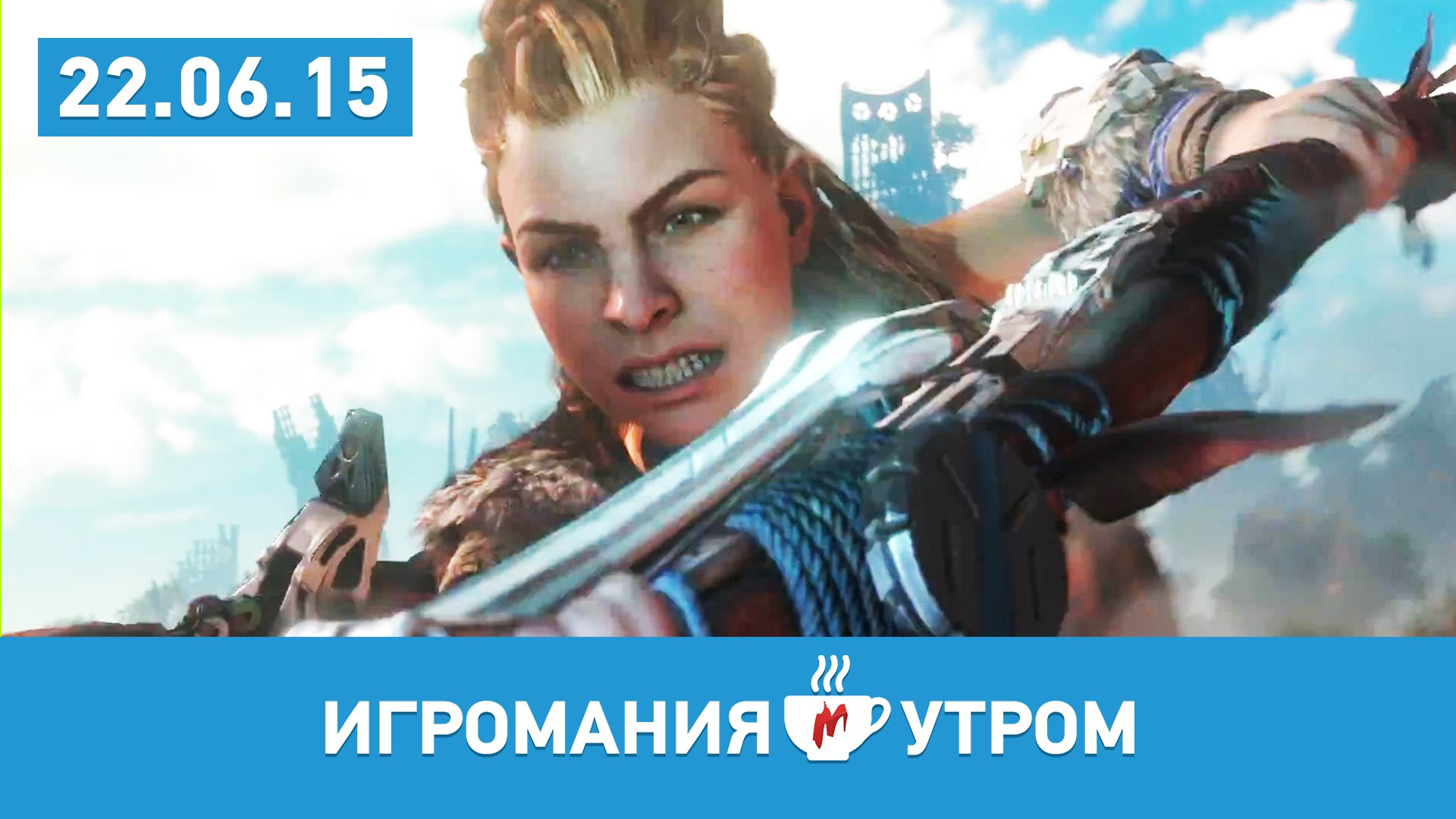 Horizon zero dawn выход