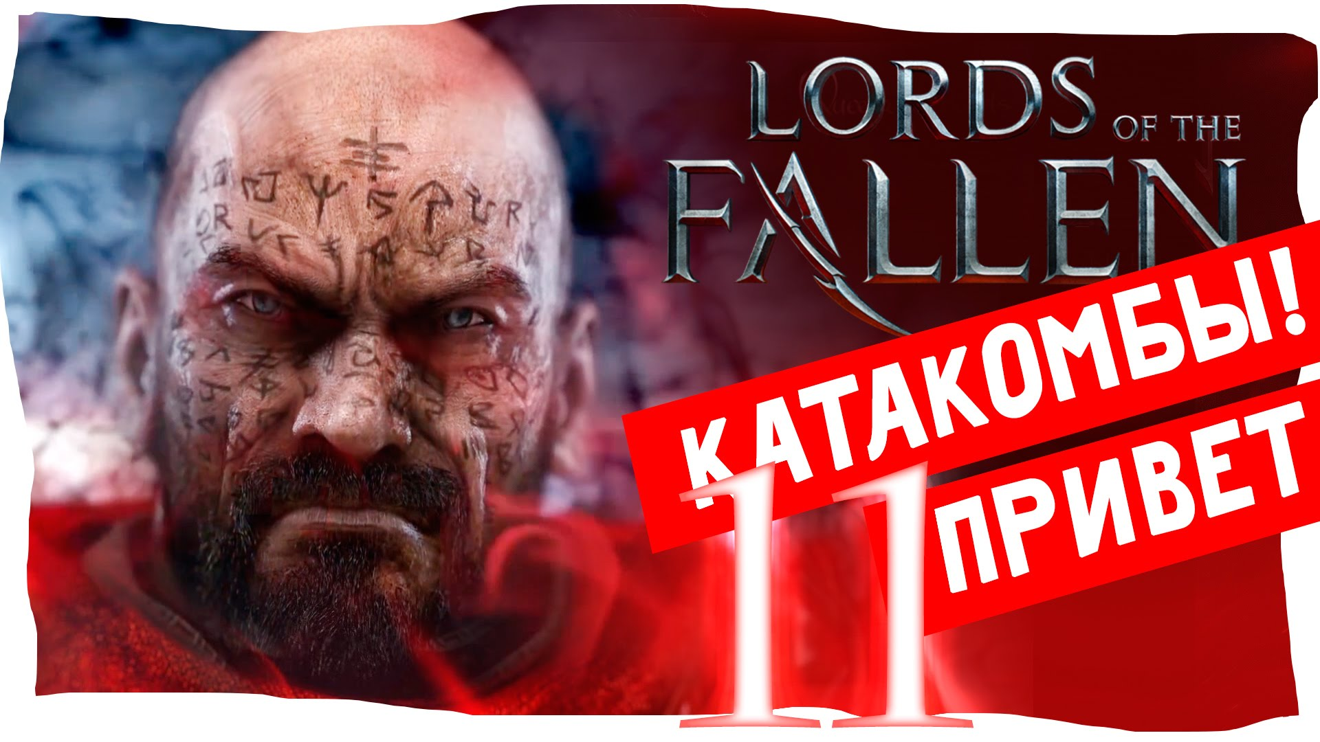 Lords of the fallen скачать