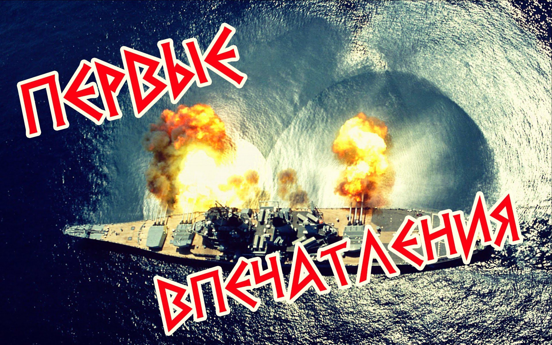 World of warships моды